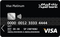 بنك الرياض بطاقة فيزا البلاتينية