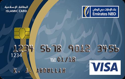 بنك الإمارات دبي الوطني البطاقة الائتمانية الإسلامية
