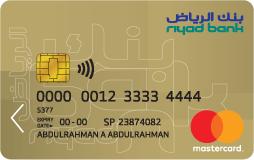 بنك الرياض البطاقة الائتمانية الذهبية