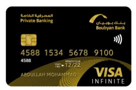 Boubyan Bank - Visa Infinite Credit Card