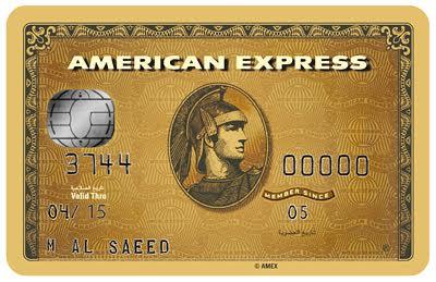 بطاقة أمريكان إكسبريس الذهبية