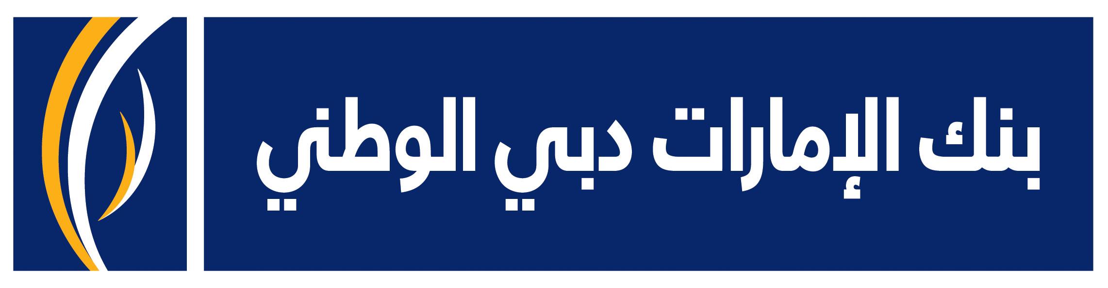 بنك الإمارات دبي الوطني الحساب الجاري